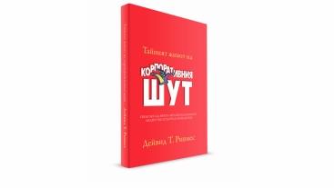 Книгата: Тайният живот на корпоративния шут с ново луксозно издание