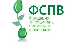 Фондация за социална промяна и включване