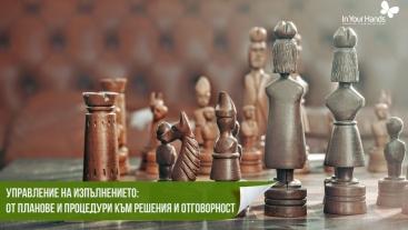 Управление на изпълнението: Oт планове и процедури към решения и отговорност