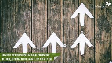 Добрите мениджъри обръщат внимание на поведенията и нагласите на хората си