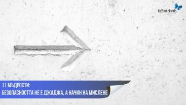 11 мъдрости: Безопасността не е джаджа, а начин на мислене