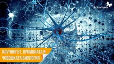 Коучингът, промяната и човешката биология