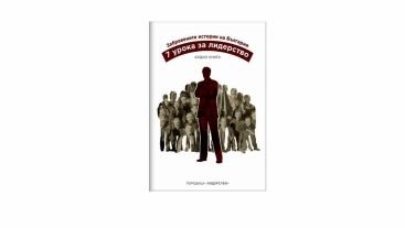 """Новата аудио книга """"Забравените истории на България. 7 урока за лидерство"""""""