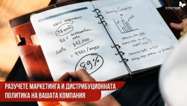 """5-ТЕ """"П"""" В ПРОДАЖБИТЕ: Разучете маркетинга и дистрибуционната политика на вашата компания"""