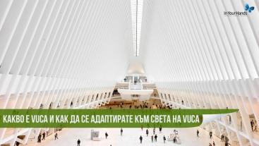 Какво е VUCA и как да се адаптирате към света на VUCA