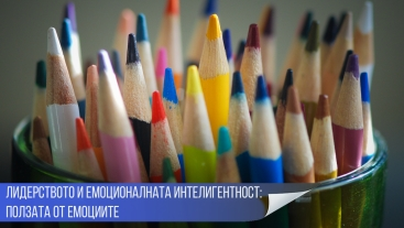 Лидерството и емоционалната интелигентност: ползата от емоциите