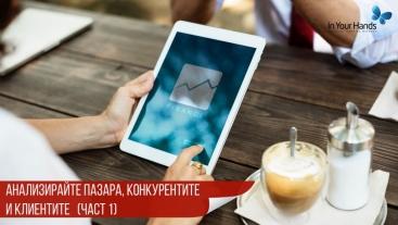 """5-ТЕ """"П"""" В ПРОДАЖБИТЕ: Анализирайте пазара, конкурентите и клиентите (Част I)"""