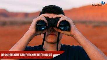 """5-ТЕ """"П"""" В ПРОДАЖБИТЕ: Дефинирайте клиентския потенциал"""