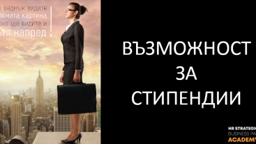 HR STRATEGIC BUSINESS PARTNER ACADEMY - СТИПЕНДИИ