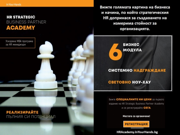 HR STRATEGIC BUSINESS PARTNER ACADEMY - Ускорена MBA програма за HR мениджъри