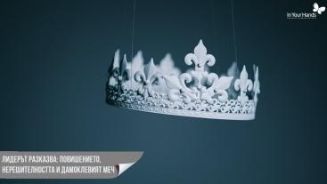 Лидерът разказва: Повишението, нерешителността и Дамоклевият меч