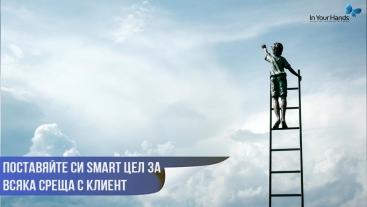 """5-ТЕ """"П"""" В ПРОДАЖБИТЕ: Поставяйте си SMART цел за всяка среща с клиент"""