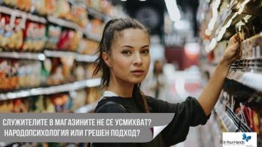 Служителите в магазините не се усмихват – народопсихология или грешен подход?