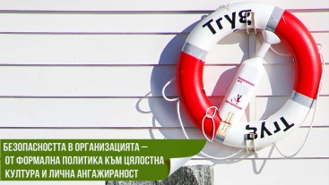 Безопасността в организацията – от формална политика към цялостна култура и лична ангажираност